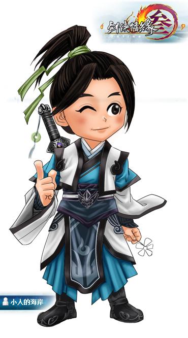 剑网3 卡通人物上色版; 纯阳男;; 剑三七秀男